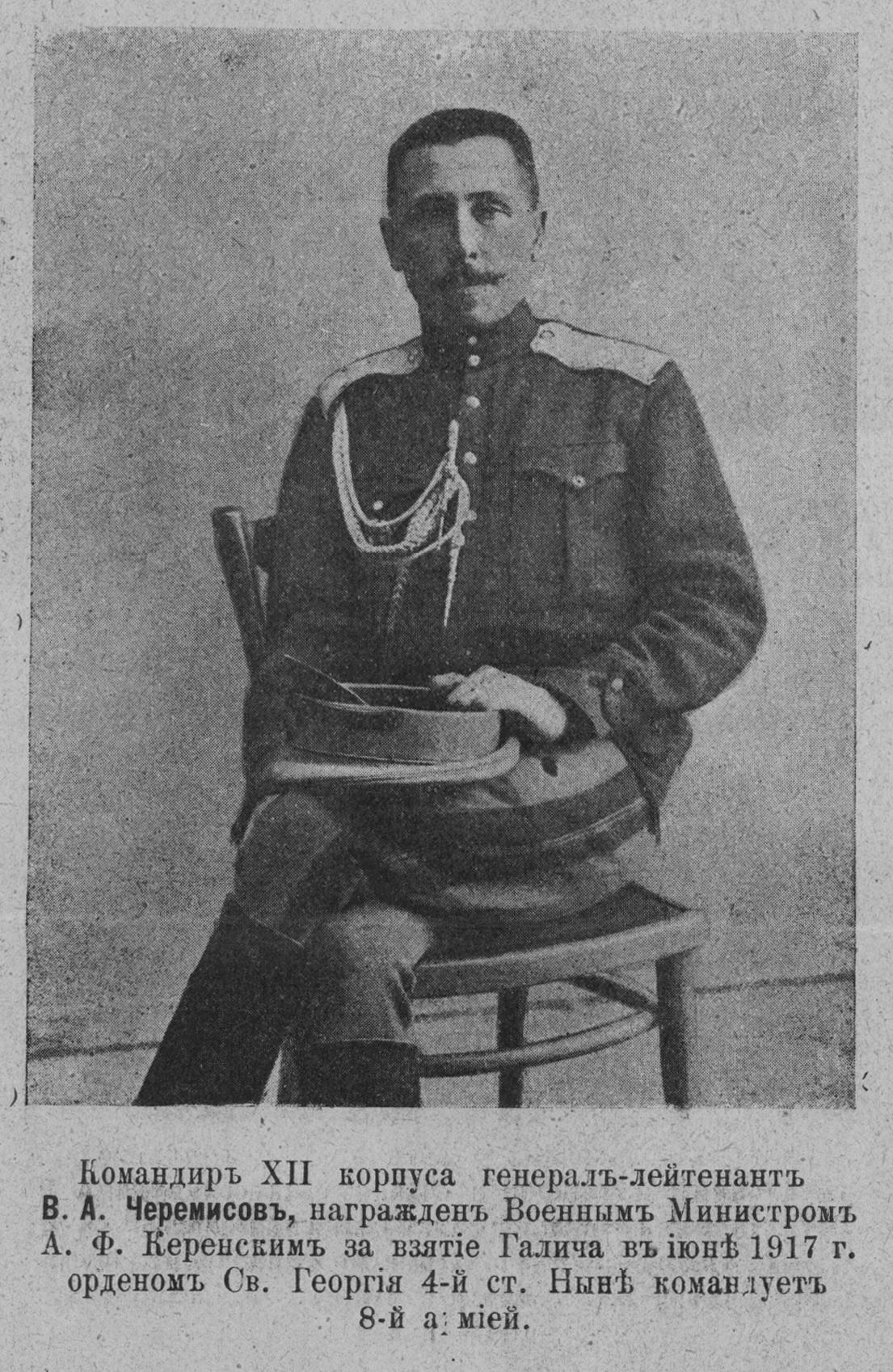 Картинки по запросу Черемисов, Владимир Андреевич