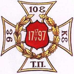 107th Infantry Troitsky Regiment - sign.jpg